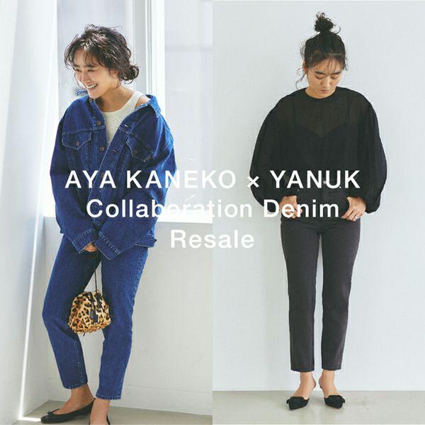 AYA KANEKO × YANUK COLLABORATION DENIM
