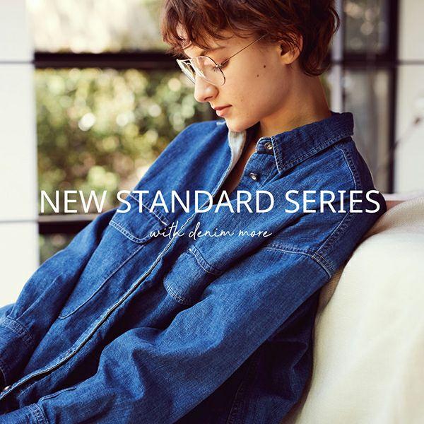 standard_serise